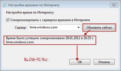 Как сделать чтобы время не переводилось на компьютере